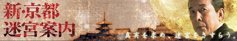 新京都迷宮